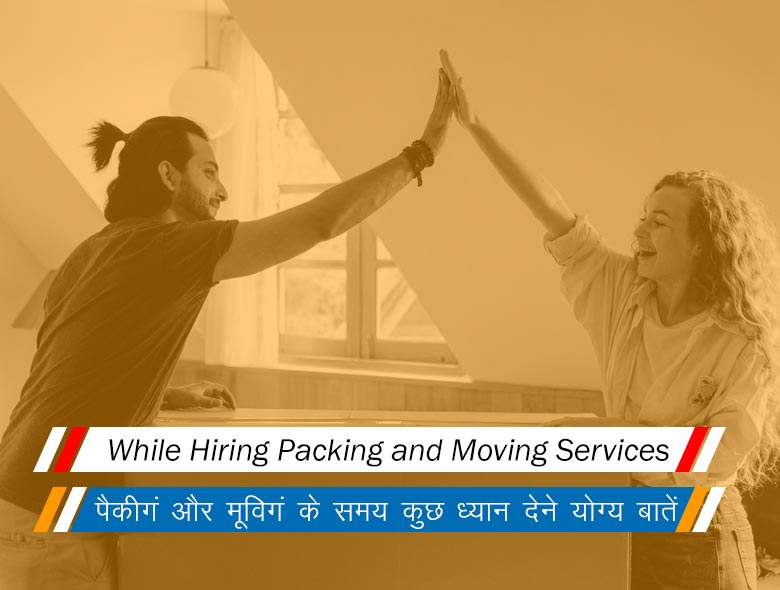 while using packing and moving services
